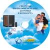 CD - Системы жинеобеспечения здоровья и комфорта